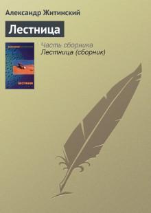 Обложка книги  - Лестница