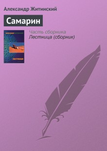 Обложка книги  - Самарин