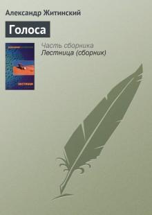 Обложка книги  - Голоса
