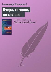 Обложка книги  - Вчера, сегодня, позавчера…
