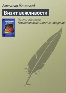Обложка книги  - Визит вежливости