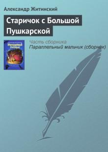 Обложка книги  - Старичок с Большой Пушкарской