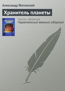 Обложка книги  - Хранитель планеты