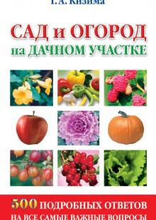 Обложка книги  - Сад и огород на дачном участке. 500 подробных ответов на все самые важные вопросы