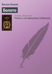 Обложка книги  - Болото