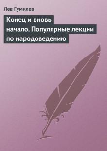 Обложка книги  - Конец и вновь начало. Популярные лекции по народоведению