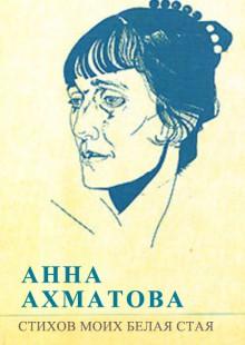 Обложка книги  - Стихов моих белая стая (сборник)