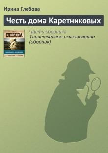 Обложка книги  - Честь дома Каретниковых