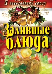 Обложка книги  - Заливные блюда
