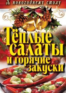 Обложка книги  - Теплые салаты и горячие закуски