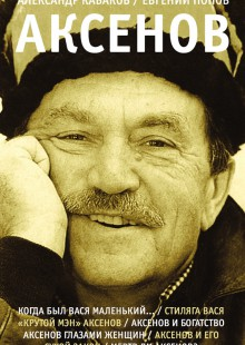 Обложка книги  - Аксенов
