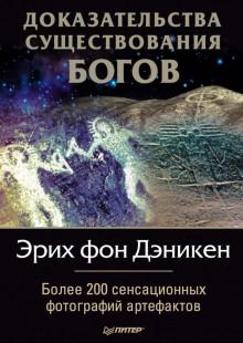 Обложка книги  - Доказательства существования богов. Более 200 сенсационных фотографий артефактов