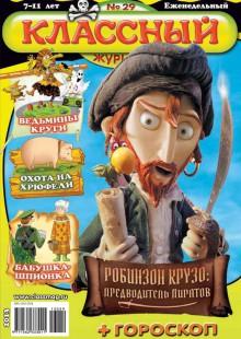 Обложка книги  - Классный журнал №29/2013