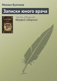 Обложка книги  - Записки юного врача