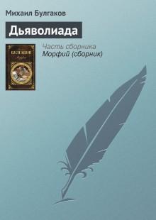 Обложка книги  - Дьяволиада