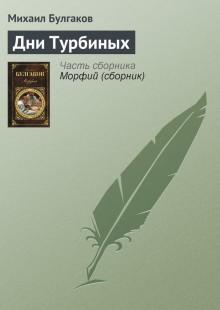 Обложка книги  - Дни Турбиных