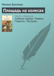 Обложка книги  - Площадь на колесах