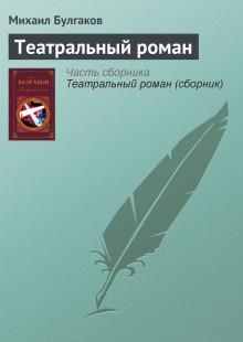 Обложка книги  - Театральный роман