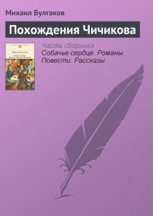 Обложка книги  - Похождения Чичикова