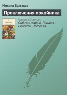 Обложка книги  - Приключения покойника