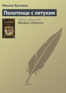 Обложка книги  - Полотенце с петухом