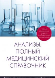 Обложка книги  - Анализы. Полный медицинский справочник