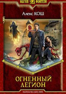 Обложка книги  - Огненный Легион