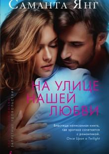 Обложка книги  - На улице нашей любви