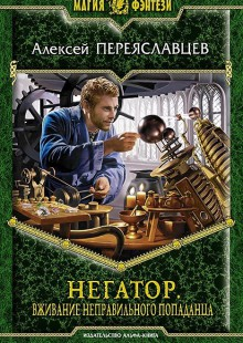 Обложка книги  - Негатор. Вживание неправильного попаданца