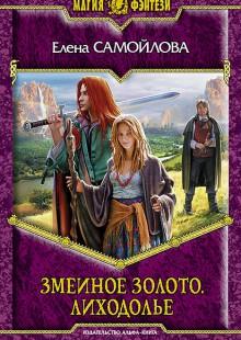 Обложка книги  - Змеиное золото. Лиходолье