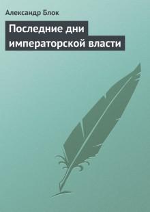 Обложка книги  - Последние дни императорской власти