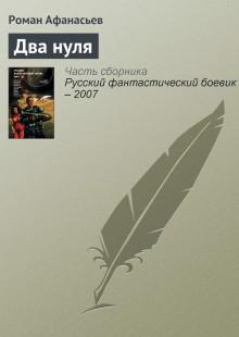 Обложка книги  - Два нуля