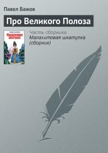 Обложка книги  - Про Великого Полоза