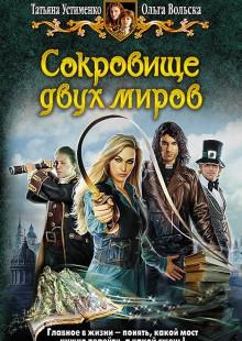Обложка книги  - Сокровище двух миров