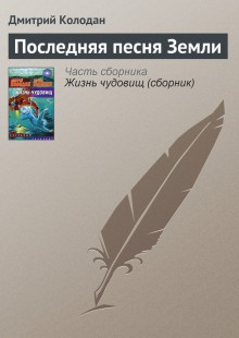 Обложка книги  - Последняя песня Земли