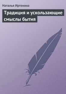 Обложка книги  - Традиция и ускользающие смыслы бытия