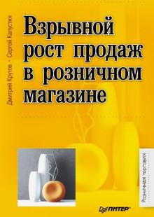Обложка книги  - Взрывной рост продаж в розничном магазине