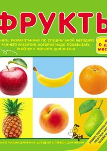 Обложка книги  - Фрукты