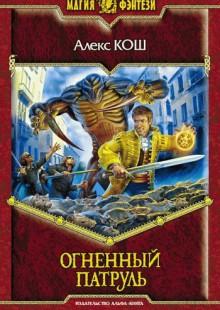 Обложка книги  - Огненный Патруль