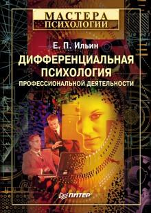 Обложка книги  - Дифференциальная психология профессиональной деятельности