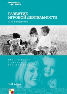 Обложка книги  - Развитие игровой деятельности. Игры и занятия с детьми раннего возраста. 1-3 года
