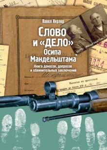Обложка книги  - Слово и «Дело» Осипа Мандельштама. Книга доносов, допросов и обвинительных заключений