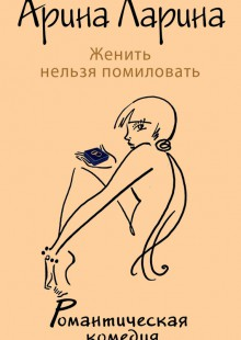 Обложка книги  - Женить нельзя помиловать
