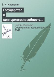 Обложка книги  - Государство и конкурентоспособность национальной банковской системы