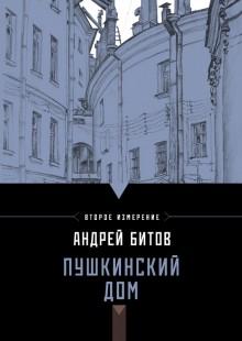 Обложка книги  - Пушкинский дом