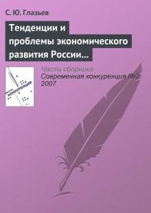 Обложка книги  - Тенденции и проблемы экономического развития России (начало)