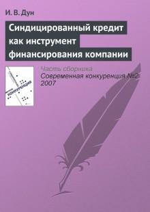 Обложка книги  - Синдицированный кредит как инструмент финансирования компании