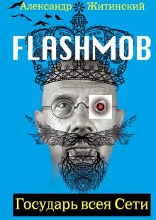 Обложка книги  - Flashmob! Государь всея Сети