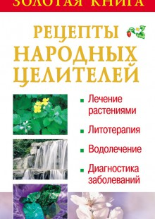 Обложка книги  - Золотая книга: Рецепты народных целителей