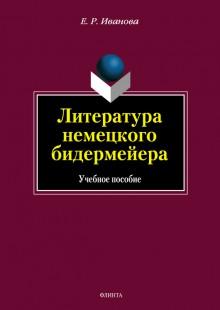 Обложка книги  - Литература немецкого бидермейера: учебное пособие